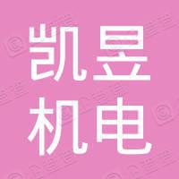 南通凯昱机电有限公司