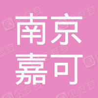 南京嘉可文化传媒有限公司