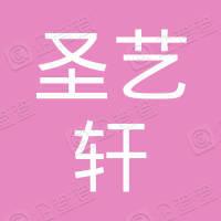 南京圣艺轩文化艺术有限公司