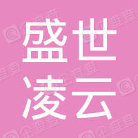 武汉盛世凌云广告有限公司