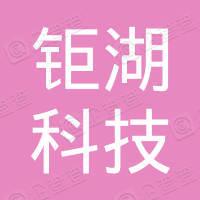 深圳市钜湖科技有限公司