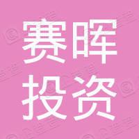 南通赛晖投资中心(有限合伙)
