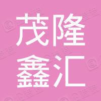江苏茂隆鑫汇实业有限公司