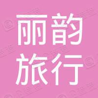 广州丽韵旅行社有限公司