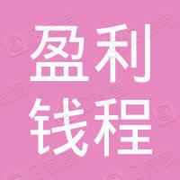 苏州盈利钱程电子科技有限公司