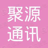 启东市聚源通讯器材有限公司