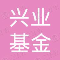 兴业基金管理(北京)有限公司