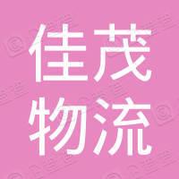 南京佳茂物流有限公司