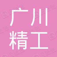 无锡广川精工科技有限公司