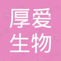 杭州厚爱生物科技有限公司