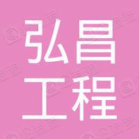 苏州弘昌工程技术有限公司