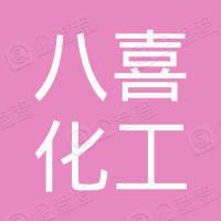 江苏八喜化工科技有限公司