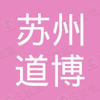 苏州道博机械加工有限公司