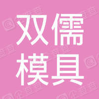 昆山双儒模具科技有限公司