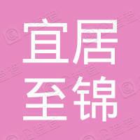 宜居至锦(无锡)建筑装饰设计有限公司