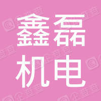 启东市鑫磊机电设备有限公司
