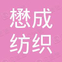 苏州市懋成纺织科技有限公司