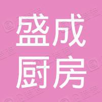 徐州盛成厨房设备有限公司