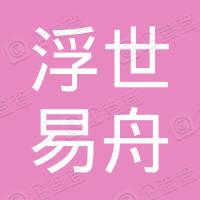 南京浮世易舟文化传播有限公司