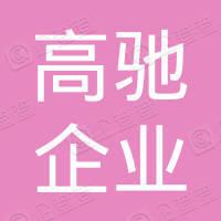 南京高驰企业管理有限公司
