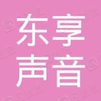 江苏东享声音文化传媒有限公司南京绿谷分公司