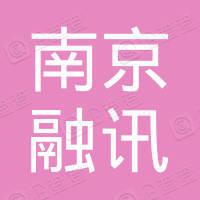 南京融讯商务顾问有限公司
