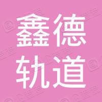 南通鑫德轨道交通设备有限公司