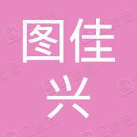 常熟市图佳兴塑胶电子制品有限公司