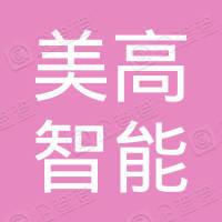 江苏美高智能停车设备有限公司