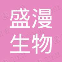 杭州盛漫生物科技有限公司