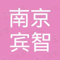 南京宾智市场营销策划有限公司