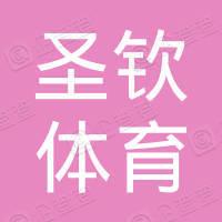 南京圣钦体育发展有限公司