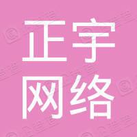 苏州正宇网络科技有限公司