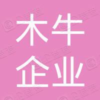 南京木牛企业管理咨询中心(有限合伙)