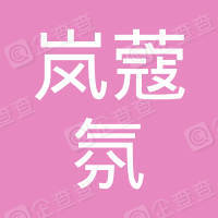 苏州岚蔻氛商贸有限公司