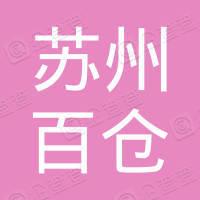 苏州百仓物联网科技有限公司