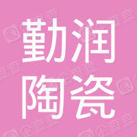 宜兴市勤润陶瓷有限公司