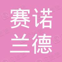 江苏赛诺兰德技术咨询服务有限公司