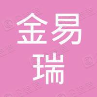 南京金易瑞食品贸易有限公司