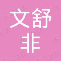 南京文舒非建材贸易有限公司
