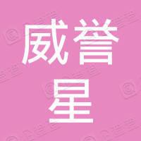 南京威誉星商贸有限公司