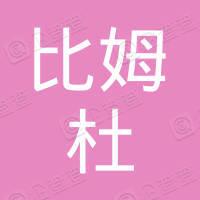 比姆杜(扬州)智能机械有限公司