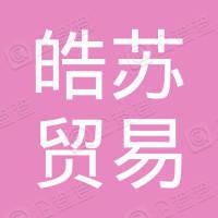 南京皓苏贸易有限公司