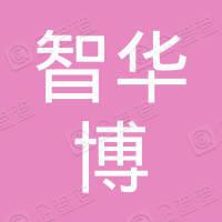 南京智华博智能科技有限公司