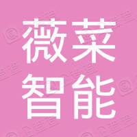 南京薇菜果蔬销售有限公司