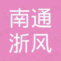 南通浙风国际旅行社有限公司观音山营业部