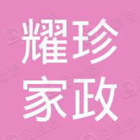 苏州耀珍家政服务有限公司