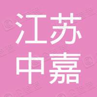 江苏中嘉供应链管理有限公司
