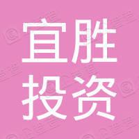 珠海宜胜投资有限公司