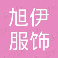 广州旭伊服饰有限公司
